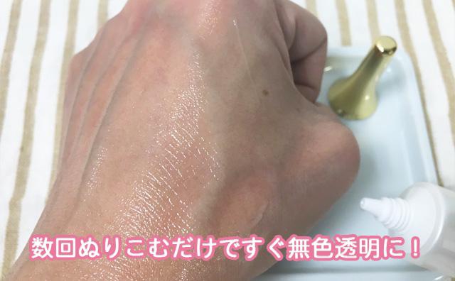 イビサクリームを数回ぬりこむだけですぐ無色透明に!