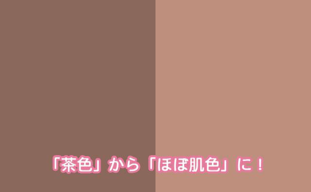 イビサクリームを3ヵ月使ってみたら私のデリケートゾーンが「茶色」から「ほぼ肌色」になった!