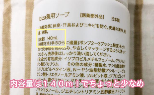 イビサソープの内容量は140mlでちょっと小さめ