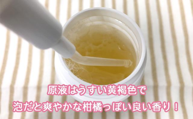 イビサソープの原液のうすい黄褐色で、泡だと爽やかな柑橘っぽい良い香り!