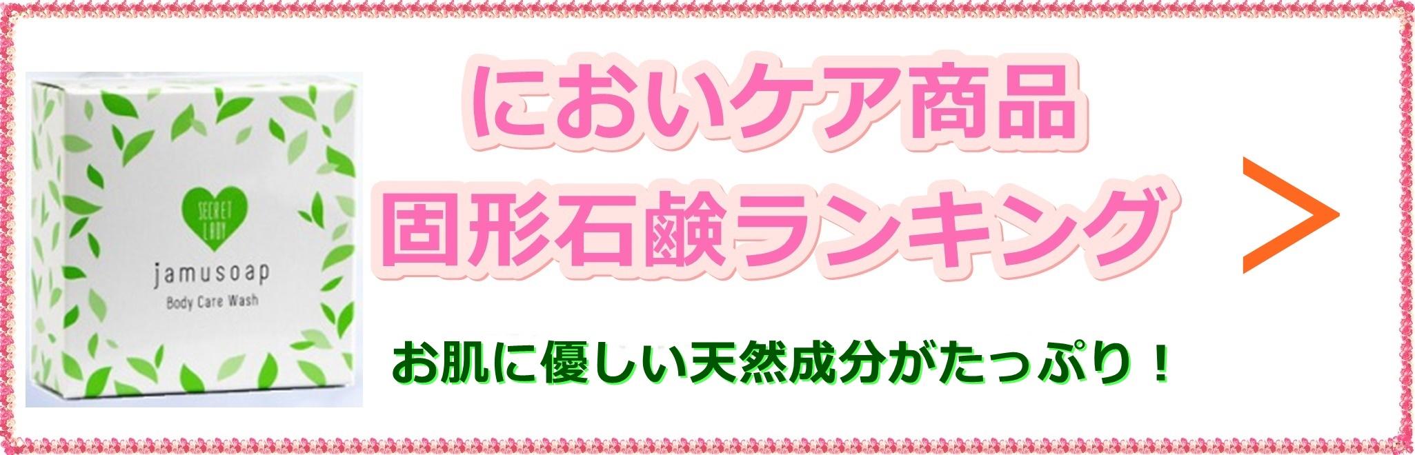 におい固形石鹸ランキング