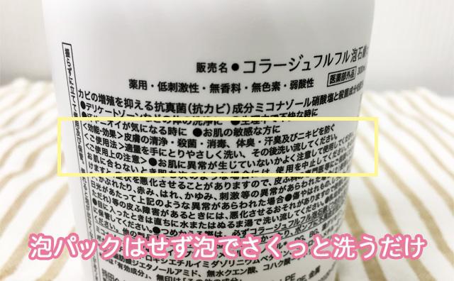 コラージュフルフル泡石鹸の使い方としてパックはせずにさくっと洗うだけ