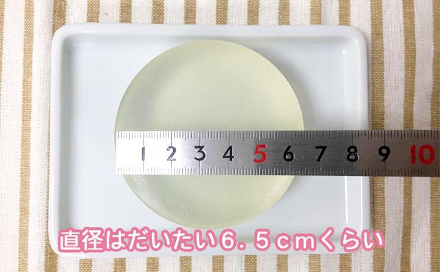 シークレットレディジャムウソープの直径は6.5cmくらい