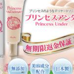 プリンセスアンダー